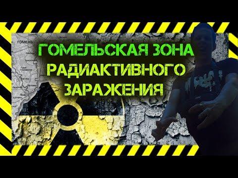Самоселы в зоне радиационного загрязнения. Покинутые деревни Беларуси - Березки, Круговка, Демьянки