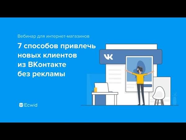Вебинар: 7 способов привлечь новых клиентов из ВКонтакте без рекламы