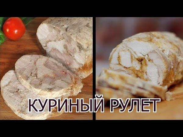 Куриный рулет. Вкусный домашний рецепт » Freewka.com - Смотреть онлайн в хорощем качестве