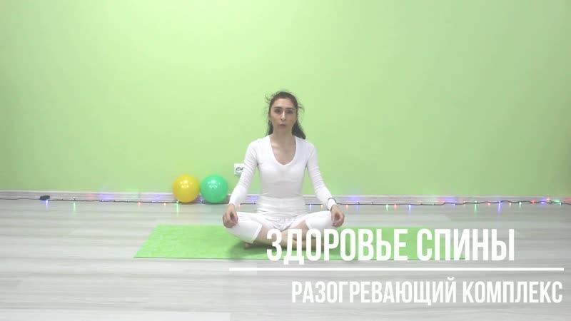 Кундалини йога Разогревающий комплекс