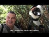 Иван Затевахин о лемуре вари на Мадагаскаре
