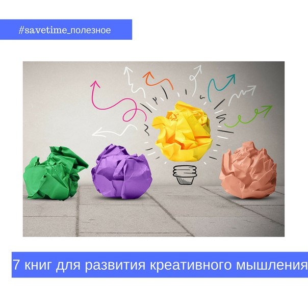 Топ-7 книг для развития креативности и творческого мышления 🤓Людям т