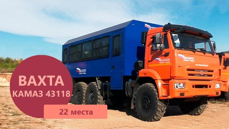 Вахтовый автобус Камаз 43118 3027 50 22 места производства Уральского Завода Спецтехники