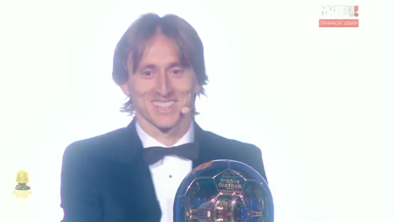 Лука Модрич-Обладатель золотого мяча 2018