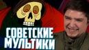МОРГАН СМОТРИТ Ух ты, говорящая рыба! (1983) Советский мультфильм