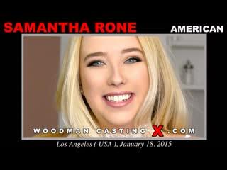 Woodmancastingx - samantha rone [вудман, кастинг, минет, сосет, порно, на камеру, секс]