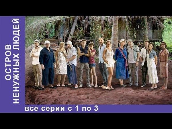 Остров Ненужных Людей Все Серии с 1 по 3 Приключенческая Драма Лучшие Сериалы Сериал