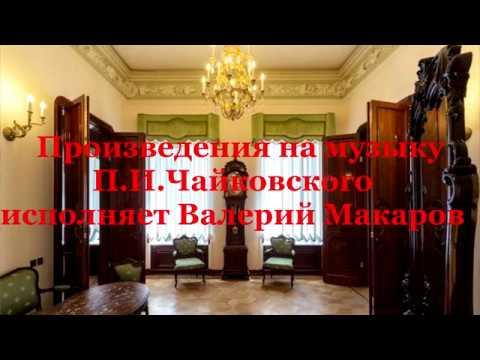 Валерий Макаров исполняет произведения П.И.Чайковского