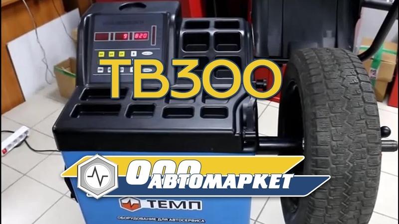 Балансировочный стендстанок TEMP TB300