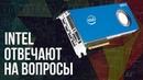 Секрет графики от Intel и будущее CPU кремниевые бутерброды будут у всех