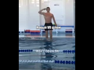 Когда комп не тянет VR