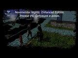 Прохождение Neverwinter Nights: Enhanced Edition. Эпизод #6: Ситуация в доках.