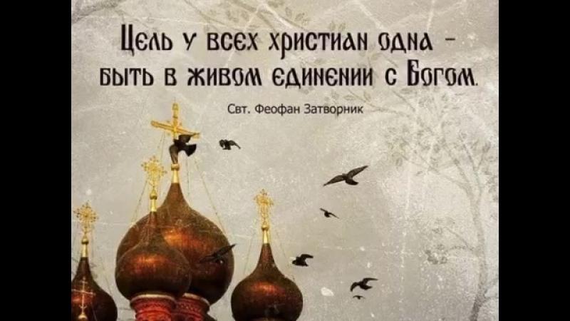 Православие!Духовные жемчужинки Св.отцов....