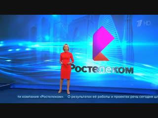 «Ростелеком»: итоги года и новые проекты