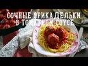 Сочные фрикадельки в томатном соусе Рецепты Bon Appetit