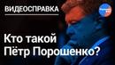Петр Порошенко семьянин, президент и олигарх