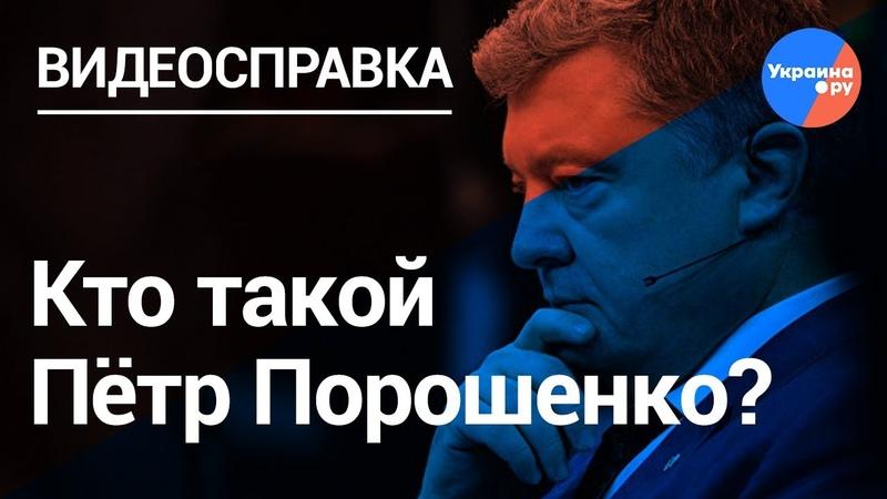 Петр Порошенко семьянин президент и олигарх