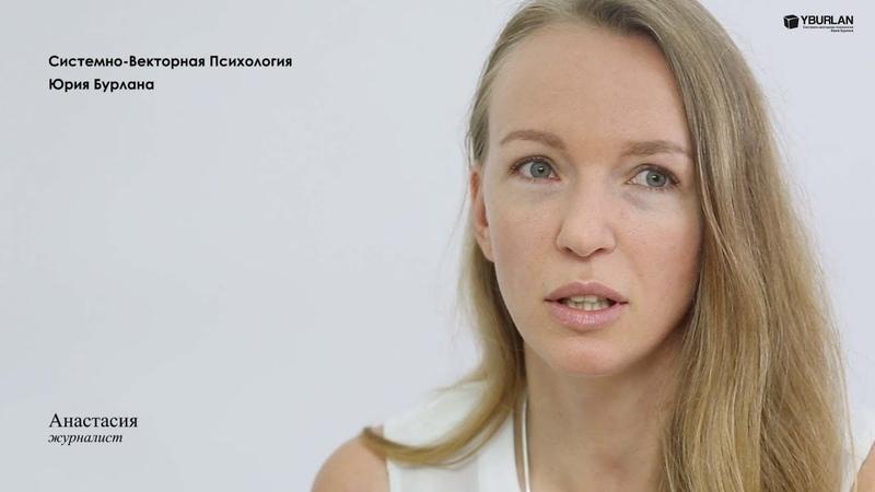 Анастасия Что такое послеродовая депрессия Что делать Системно векторная психология