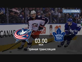 Columbus blue jackets 🆚 toronto maple leafs