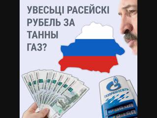 Мядзьведзеў прапанаваў Беларусі агульныя валюту, суд і мытню за танны газ