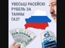 Мядзьведзеў прапанаваў Беларусі агульныя валюту суд і мытню за танны газ