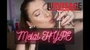 Жидкие тени Metal hype LuxVisage Макияж, Обзор, Свотчи Белорусская косметика