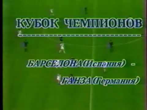 Барселона 3:0 Ганза Кубок Европейских Чемпионов 1991/1992. Первый квалификационный раунд. 1 матч