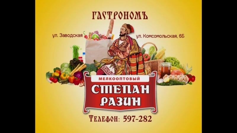 Акции Степан Разин