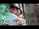Саша Шапик миллионер социопат плохой отец и самый первый блогер в Украине Ходят слухи 6