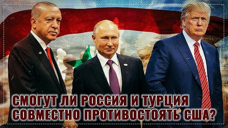 Россия и Турция смогут ли страны и дальше совместно противостоять США