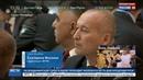 Новости на Россия 24 • Бортников: террористы эффективно используют взрывной рост числа мигрантов в Европе
