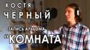 Костя Чёрный - Запись альбома Комната 2018-2019