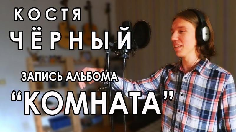 Костя Чёрный - Запись альбома Комната (2018-2019)