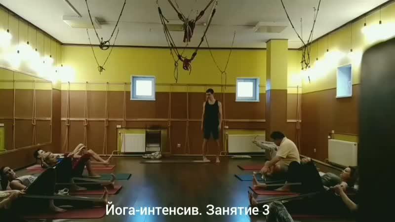 Новогодний йога-интенсив с Алексеем Наумкиным