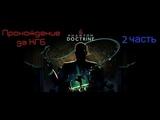 Phantom Doctrine. Прохождение (2 часть)