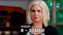 Я — зомби / iZombie — Русский трейлер 4 сезон