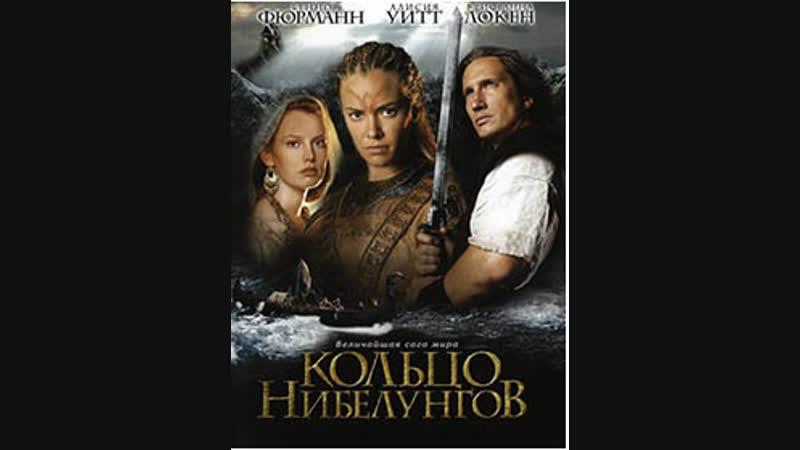 Кольцо Нибелунгов 2004 г 1080р