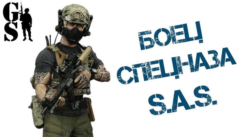 Боец спецназа S.A.S. - коллекционная фигурка в масштабе 16 от Easy Simple (26022R)