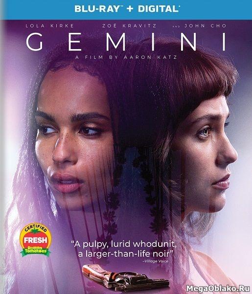 Близнецы / Gemini (2017/BDRip/HDRip)