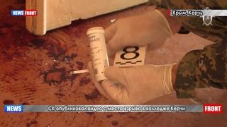 СК опубликовал видео с места взрыва в колледже Керчи