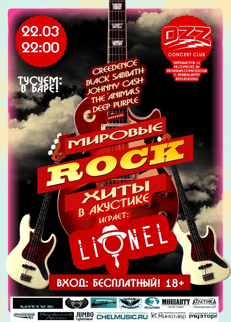 Афиша Челябинск Мировые Rock Хиты в Акустике! Вход: FREE !