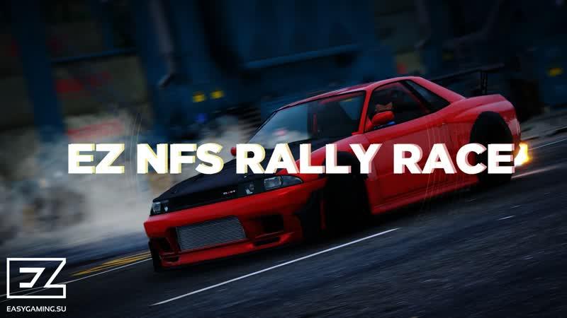 🎮 Мероприятие Гонки по бездорожью EZ NFS RALLY RACE