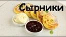 «Холостяцкие» сырники Кухня с одесским акцентом