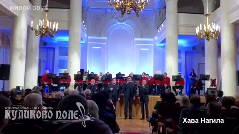 Куликово Поле Хава Нагила