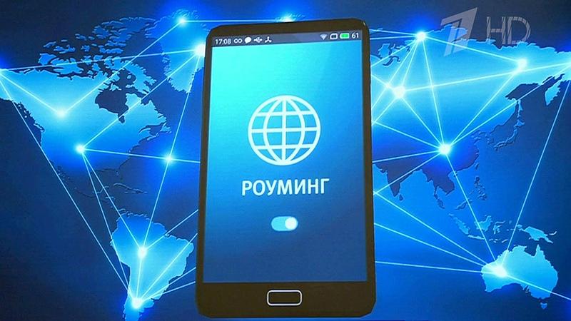 «Большая четверка» мобильных операторов назвала даты отмены роуминга вРоссии