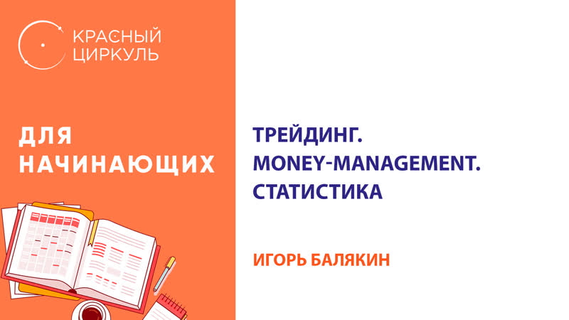 Трейдинг. Money-management. Статистика