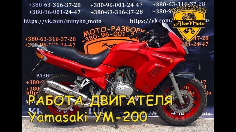 Yamasaki YM-200 G-max racer alpha moto StormWind 200cc
