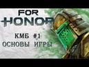 For Honor - Курс молодого бойца 1 / Основы игры / Советы новобранцам