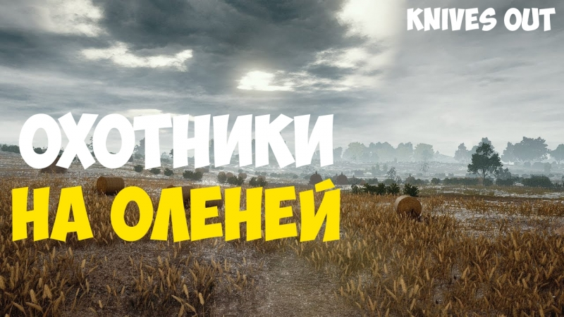 ОХОТИМСЯ НА ОЛЕНЕЙ С ДИМАСИКОМ KNIVES OUT PC