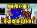 МОЙ ПЕРВЫЙ РАЗ GTA 5 ПРОХОЖДЕНИЕ ПО РУССКИ 1